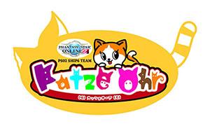 PSO2 ship6 【猫】Katze Ohr【耳】のチームページ